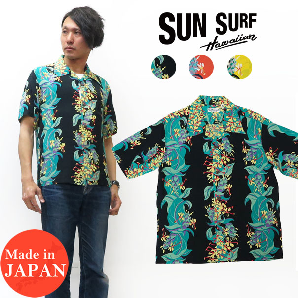 サンサーフ SUN SURF 半袖 レーヨン アロハシャツ ハワイアンシャツ