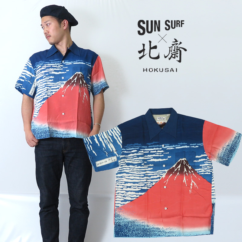 サンサーフ SUN SURF 半袖 ハワイアンシャツ 葛飾北斎 赤富士 凱風快晴 アロハシャツ SS37917