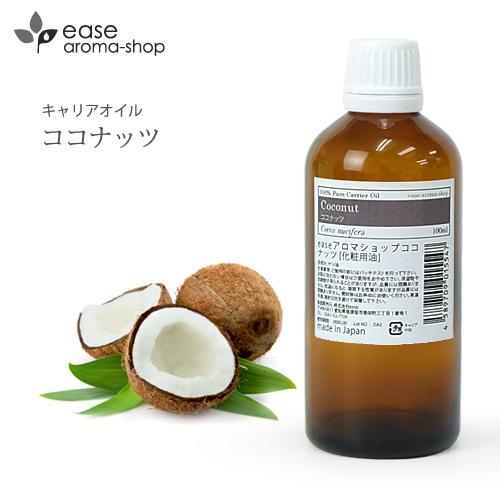 ココナッツ 100ml キャリアオイル ベースオイル ミランダ セレブ 海外 カー 40%OFFの激安セール 贈答 愛用