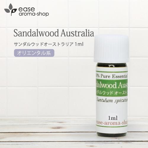 人気 メール便可 精油 アロマオイル サンダルウッドオーストラリア エッセンシャルオイル サンダルウッド 卸直営 AEAJ表示基準適合認定精油 1ml