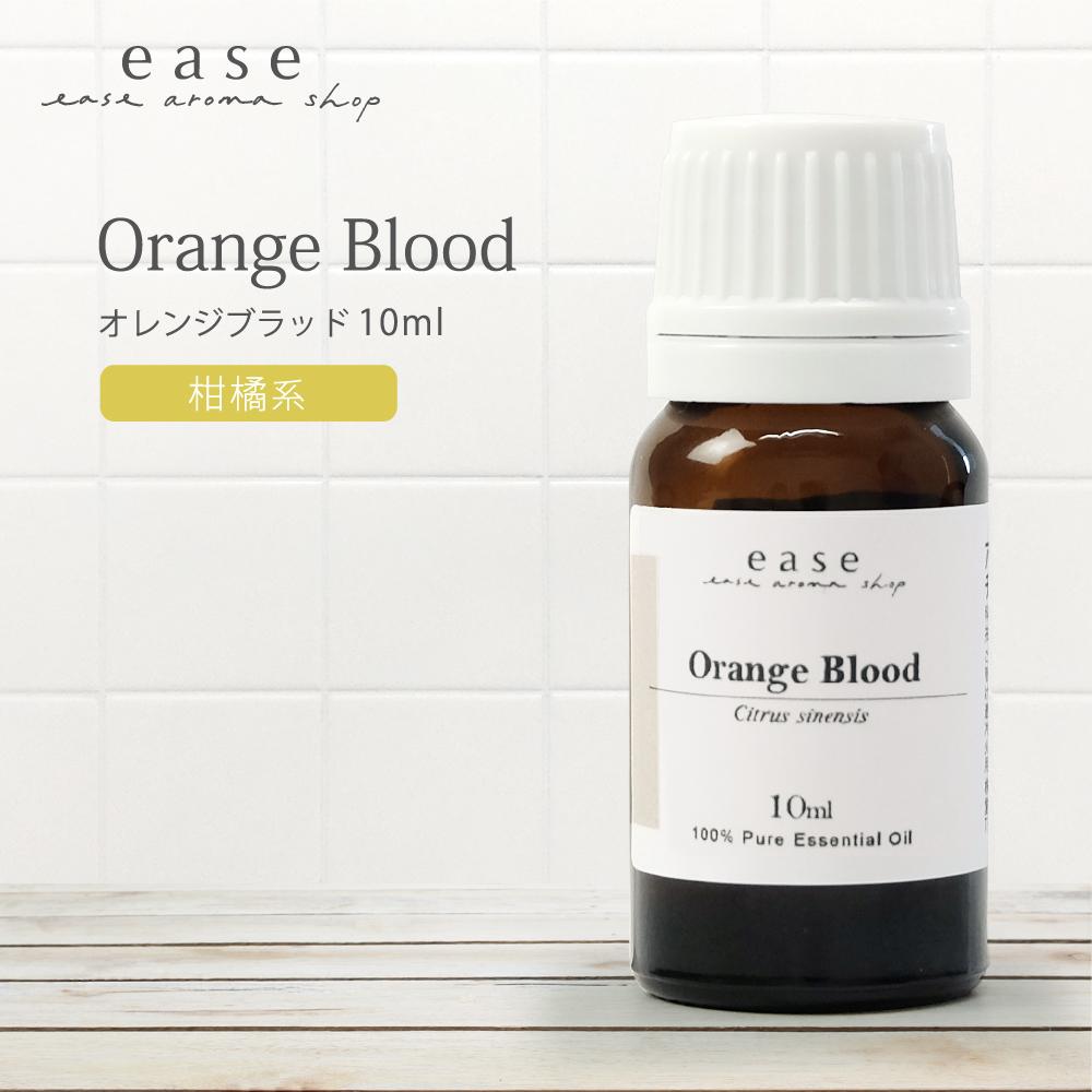 【メール便可】[精油 アロマオイル]  オレンジブラッド 10ml 【精油 エッセンシャルオイル アロマオイル オレンジ ブラッドオレンジ】【AEAJ表示基準適合認定精油】