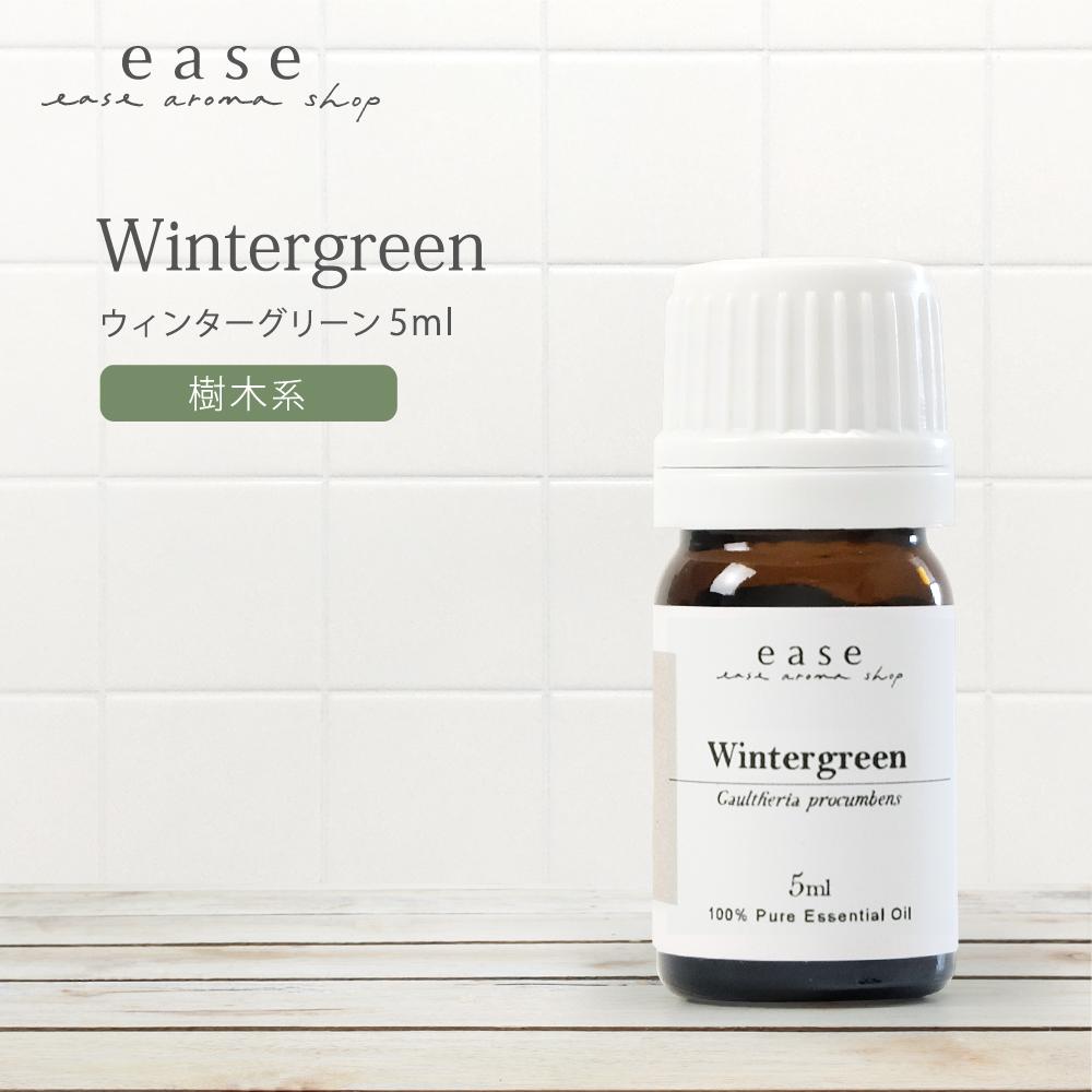メール便可 精油 アロマオイル 実物 ウィンターグリーン エッセンシャルオイル AEAJ表示基準適合認定精油 5ml 高価値