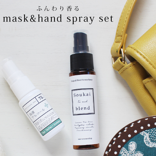 mask&hand spray set