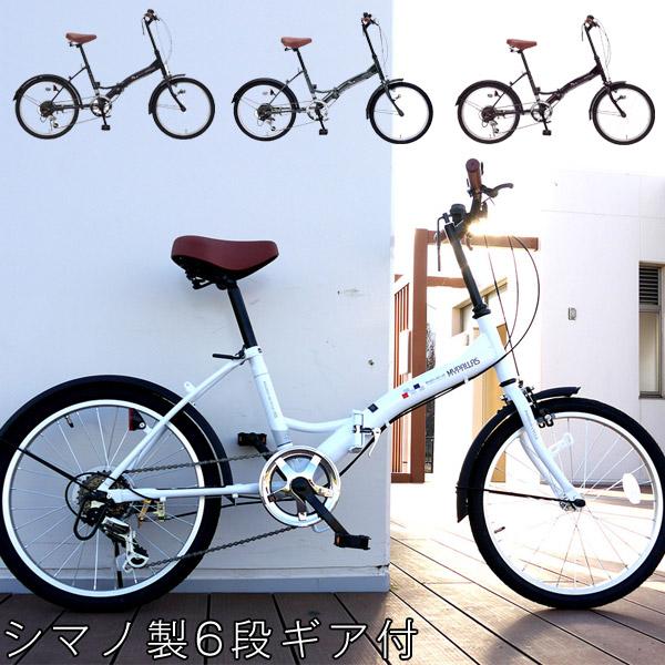 【送料無料】 自転車 折り畳み自転車 20インチ 最新モデル シティサイクル サイクリング おしゃれ おりたたみ 折畳 折りたたみ 本体 折り畳み ジュニア キッズ 大人 男 女 幼児 持ち運び