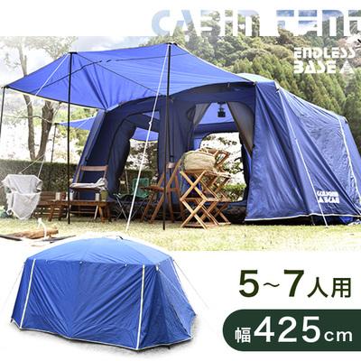 【送料無料】キャビンテント 幅425cm 5~7人用 前室 付 日よけ キャンプテント キャンプ アウトドア レジャー 海 山 雨よけ サンシェード 軽量 テント タフ 大型 ドーム型 ドームテント 5人用 6人用 7人用
