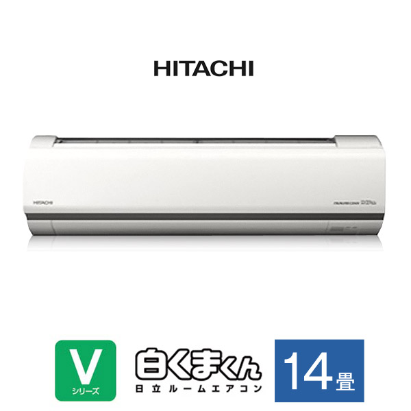 【送料無料】HITACHI エアコン Vシリーズ 14畳 白くまくん 室外機 リモコン セット 工事費込み (追加工事費がかかる場合がございます) 凍結洗浄 搭載 人気 モデル 日立 ヒタチ hitachi ルームエアコン 【正規品】