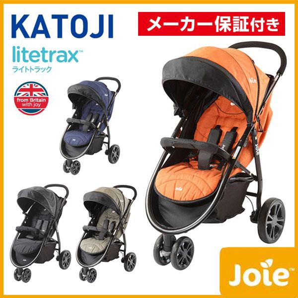 【送料無料】【1年保証】 ベビーカー バギー【joie(ジョイー)】 litetrax (ライトトラックス) 生後1か月〜36か月(15kg) ベビーカー カトージ Katoji 赤ちゃん ベビー 新生児 コンパクト joie ジョイー リクライニング