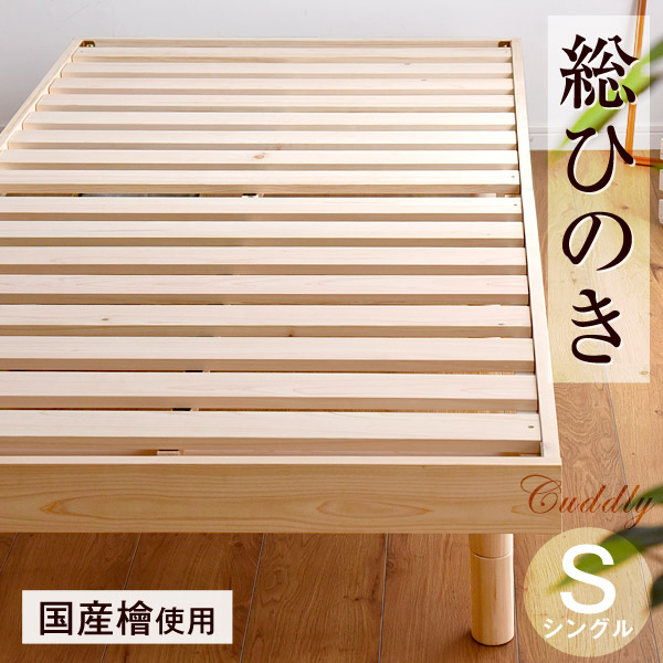 【送料無料】 ひのき すのこベッド シングルベッド 3段階高さ調節 フレームのみ 北欧 檜 すのこ シングル ベッド すのこベット ローベッド ローベット 木製 ベット シンプル ベッドフレーム シングルベット ベットフレーム 総ひのき