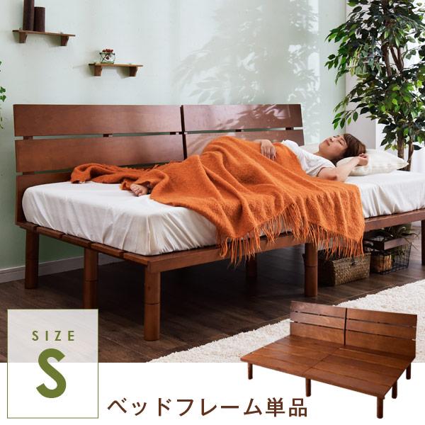 1台2役!【送料無料】ベッド ソファベッド シングル 天然木 突き板 使用 2段階高さ調節可能 フレームのみ 木製 すのこ ベッドフレーム ソファ 北欧 ベット おしゃれ ステージベッド フレーム 収納 ベッド下収納 すのこベッド