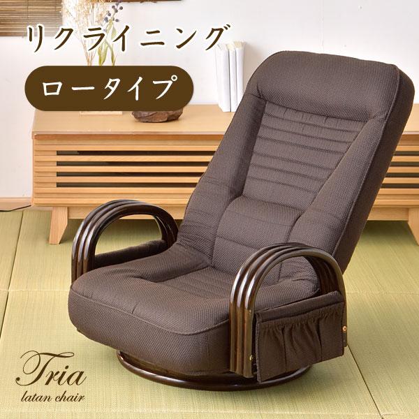 ◆送料無料◆ 高座椅子 リクライニング 回転式 ロータイプ ラタンチェア 座椅子 回転座椅子 回転椅子 椅子 回転 肘掛 木製