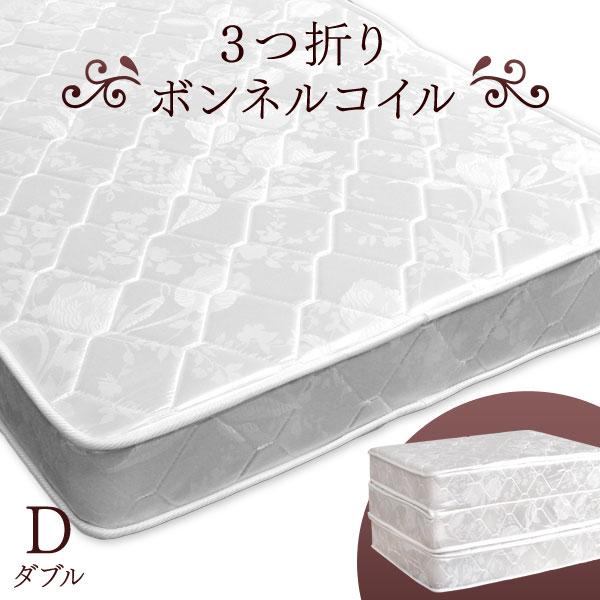 【送料無料】ボンネルコイルマットレス 3つ折り マットレス 三つ折り ダブル 折りたたみ 三つ折りマットレス ボンネルコイルマットレス コイルマットレス ボンネルマット ベッドマット ベッドマットレス ベッド
