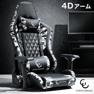 ゲーミング座椅子 春の新作続々 レバー式 リクライニング ゲーム 座椅子 ハイバック バケットシート 座いす リクライニングチェア ホワイト ブラック カモフラ CYBER GROUND ゲーム座椅子 PUレザー ゲーミングチェアー イス アームレスト 肘置き付き 椅子 [再販ご予約限定送料無料] 肘掛 4Dアームでベスポジキープ 4D ゲーミング ゲーミングチェア 送料無料 肘置き