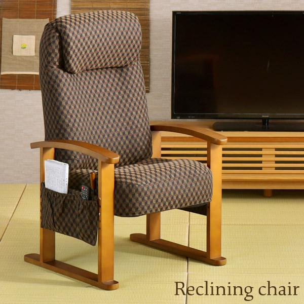 レバー式リクライニング 6段階 ハイバック 高座椅子 座椅子 椅子 リクライニング 肘掛け 木製 パーソナルチェア 一人掛け 収納ポケット 高齢者 ギフト プレゼント 贈り物 和室 洋室【代引き・後払い不可】