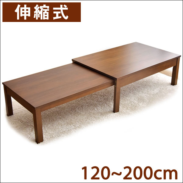 幅120~200cm 伸張式テーブル◎20時~4時間限定!全品P10倍◎【送料無料】 無段階伸縮 スライド式 テーブル ローテーブル 伸縮テーブル エクステンションテーブル センターテーブル 伸張 伸縮式テーブル 伸縮 木製 リビングテーブル ウォールナット 北欧