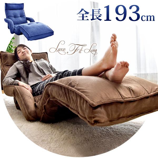 最新号掲載アイテム 超ロング 肘掛け リクライニング 低反発 座椅子 ロング メッシュ 座いす ハイバック フロアチェア リクライニングチェアー リクライニングチェア 北欧 ソファー 肘付き お歳暮 1人掛け 42段 送料無料 ソファ 座イス