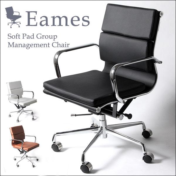 【送料無料】 イームズ ソフトパッド グループ マネジメントチェア リプロダクト オフィスチェア デスクチェア レザー パソコンチェア オフィスチェアー チェア グループチェア PCチェア Eames Soft Pad Group Management Chair