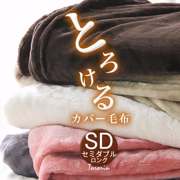 ◆送料無料◆ カバーになる とろける毛布 スリット入り 掛け布団カバー セミダブル ロング 洗える とろける 掛布団カバー 掛カバー 布団カバー 170×210 ウォッシャブル あったか マイクロファイバー