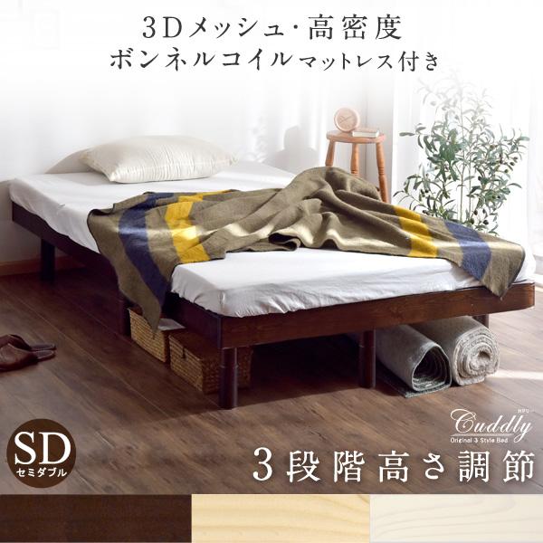 ◆送料無料◆ 高さ調節 すのこベッド 3Dメッシュ ボンネルコイル マットレス付 セミダブル フレーム ベッド すのこ ローベッド 木製 ベット ベッドフレーム セミダブルベッド 北欧 シンプル すのこベット マットレス ボンネルコイルマットレス コイル
