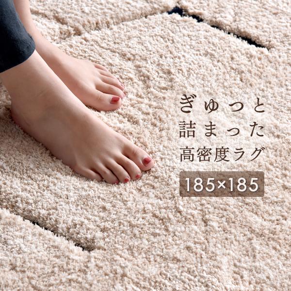 高密度でふかふか感触◆送料無料◆ 高密度 ラグ 185×185 ホットカーペット対応 正方形 カーペット ラグマット マット オールシーズン 四角 北欧 おしゃれ 絨毯 秋冬 床暖房 6畳