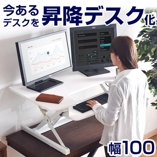 今あるデスクを昇降デスク化【送料無料】 昇降デスク PCデスク キーボード台搭載 高さ調節 伸縮 スタンディングテーブル パソコン デスク 上下昇降 パソコンデスク 昇降式デスク 昇降テーブル パソコン台