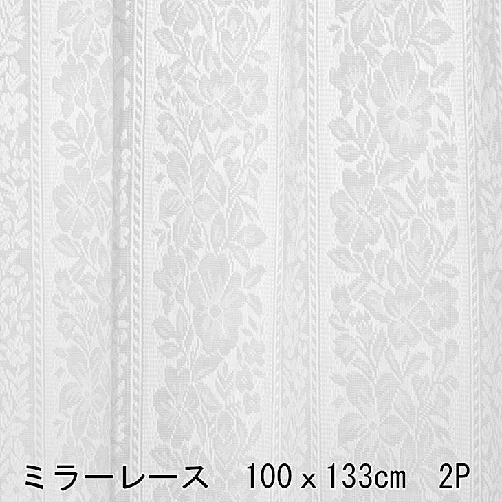 ◆送料無料◆ 100x133cm 2P ミラーレース カーテン 2枚組 ミラーレースカーテン レース ミラー ウォッシャブル ポリエステル100% 洗濯可 【代引き・後払い不可】