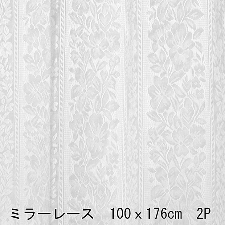 ◆送料無料◆ 100x176cm 2P ミラーレース カーテン 2枚組 ミラーレースカーテン レース ミラー ウォッシャブル ポリエステル100% 洗濯可 【代引き・後払い不可】