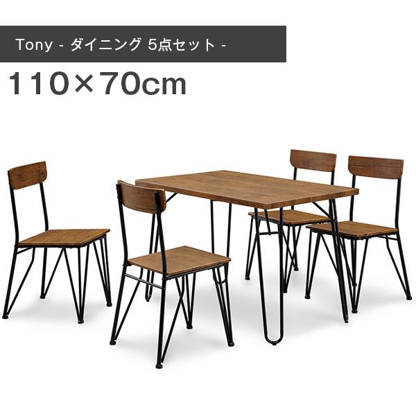 【送料無料】ダイニングテーブルセット 5点セット 北欧 ダイニングセット 5点 110cm ダイニング テーブル 木製 木目 食卓テーブル シンプル 4人用 4人 おしゃれ 西海岸 インダストリアル アイアン ビンテージ