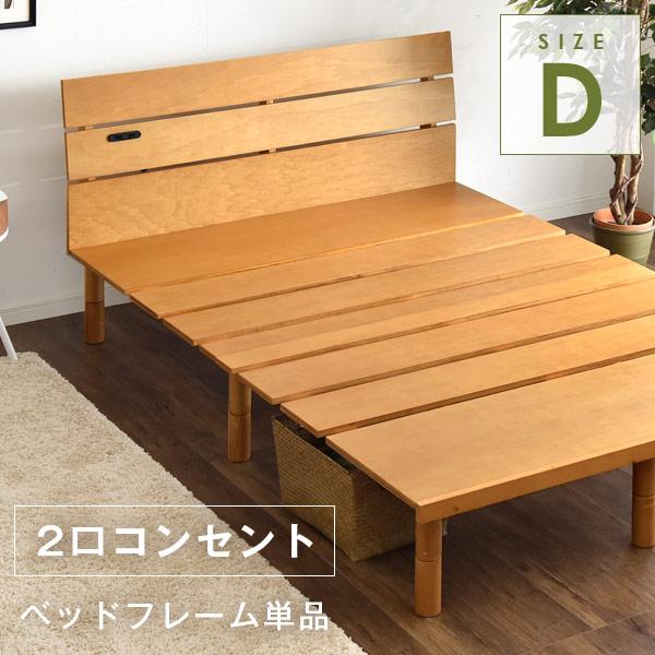 【送料無料】 ベッド ダブル コンセント 2口 天然木 突き板 使用 3段階高さ調節可能 フレームのみ 木製 ベッドフレーム 北欧 ベット おしゃれ ステージベッド フレーム ローベッド 収納 ベッド下収納 ダブルベッド