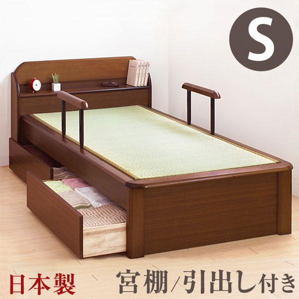 【送料無料】 畳ベッド シングルベッド 日本製 たたみ付 手すり付 引出し付 畳ベット たたみベッド 大川家具 宮付き 棚付 シングルベット 和 モダン 介護ベッド