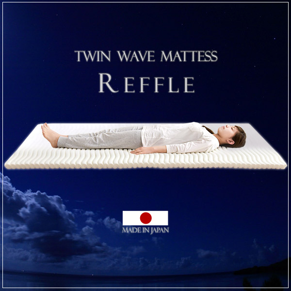 【送料無料】 リバーシブルマットレス リフル マットレス 日本製 薄型 シングル メッシュ 通気性 蒸れにくい リバーシブル 洗える 寝返り 体圧分散 ツインウェーブ 国産 敷き布団