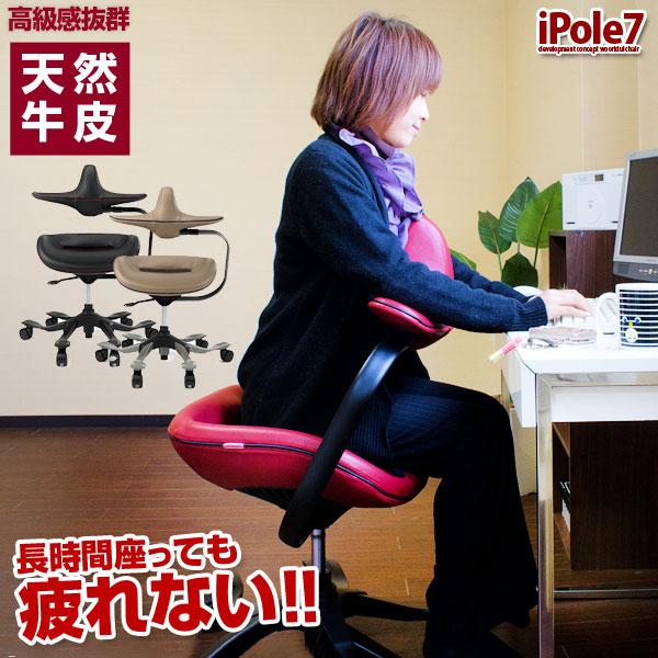 【送料無料】 iPole7 アイポールセブン ウリドゥルチェア 本革タイプ OAチェアー パソコンチェアー オフィスチェアー アイポールチェア
