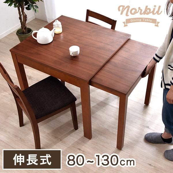 ◆送料無料◆ 伸長式 ダイニングテーブル 80 〜 130 スライド式 テーブル ウォールナット オーク 伸長式ダイニングテーブル テーブル 2人用 伸縮 ダイニング テーブル 木製 食卓テーブル 北欧 二人用 4人 2人 2人掛け