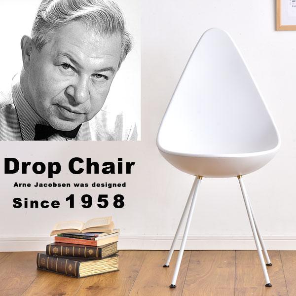 【送料無料】 ドロップチェア リプロダクト アルネ・ヤコブセン デザイナーズチェア パーソナルチェア チェア 椅子 北欧 モダン デザイナーズ おしゃれ インテリア シンプル ミッドセンチュリー 1人掛け イス チェアー Arne Jacobsen
