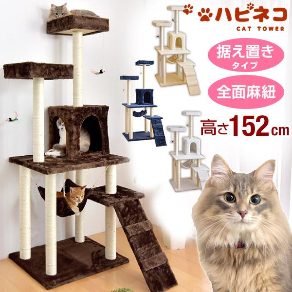 ◆送料無料◆ キャットタワー 152cm 据え置き 猫タワー 置き型 爪研ぎ 麻紐 ねこ 猫 ネコ つめとぎ ハンモック キャットハウス 多頭 おしゃれ ホワイト 猫タワー 据えおき キャット