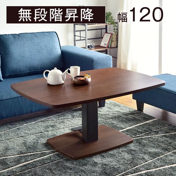 ◆送料無料◆昇降式テーブル 120 昇降テーブル ダイニング テーブル 脚 高さ調節 伸縮 ローテーブル センターテーブル 木製 リビングテーブル ソファテーブル ブラウン ホワイト