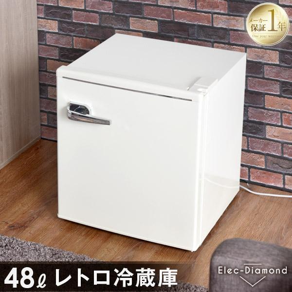 ◆送料無料◆レトロデザイン 冷蔵庫 48L 1ドア 小型 静音 省エネ 寝室 レトロ デザイン おしゃれ かわいい コンパクト エレクダイヤモンド レッド 赤 ブルー 青 水色 白 ホワイト