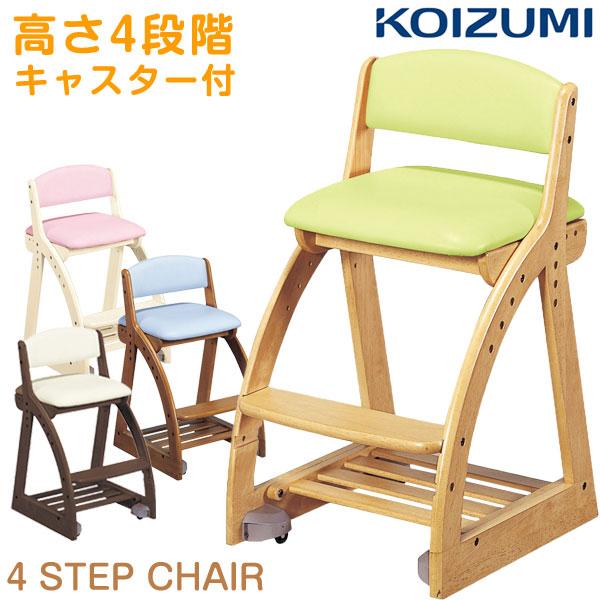 【送料無料】 KOIZUMI コイズミ 4ステップチェア 4STEPCHAIR フォーステップチェア 学習チェア 高さ調節 足置き付 子供椅子 学童椅子 学習イス 学習いす 子供用 子供 椅子 いす チェア キッズチェア デスクチェア