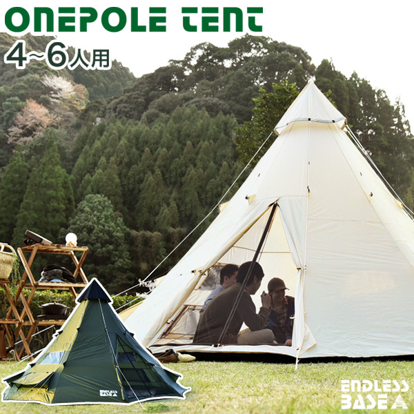 【送料無料】ワンポールテント 幅427cm 4~6人用 簡単 ティピーテント キャンプ テント ティピ アウトドア フルクローズ レジャー 海 山 日よけ 雨よけ おしゃれ 4人用 5人用 6人用