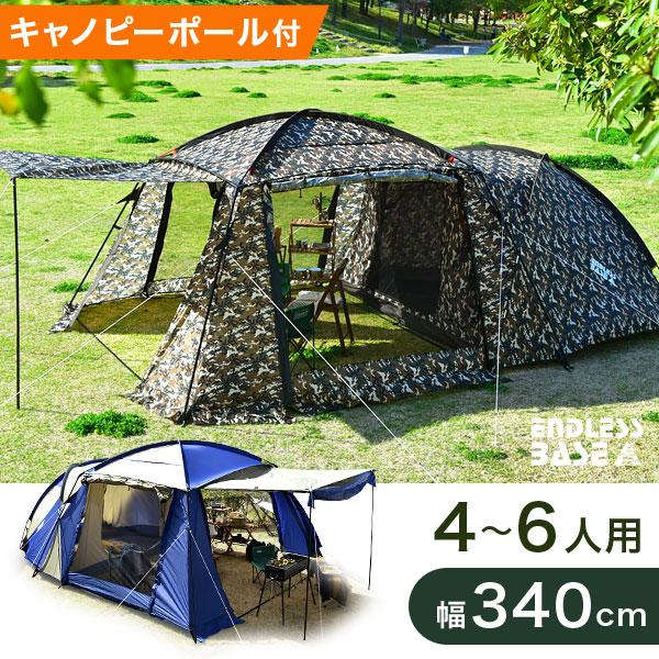 【送料無料】2ルームテント 幅340cm 4~6人用 前室 付 日よけ キャンプ タープ ドーム テント ツールームテント アウトドア レジャー 海 山 雨よけ フルクローズ タフ 大型 4人用 5人用 6人用 カモフラ