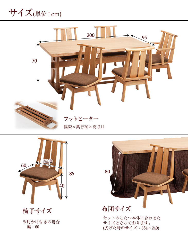 ... Coupon Distribution In ☆ Dining Kotatsu Chair Quilt Foot Heater 9 Point  Set 200 X