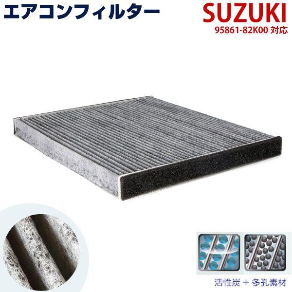 エアコンフィルター 新品未使用 スズキ ワゴンRスティングレー MH23 H20.9-H24.9 SUZUKI 自動車 活性炭 買い取り 014535-2180 互換 95861-82K00 フィルター