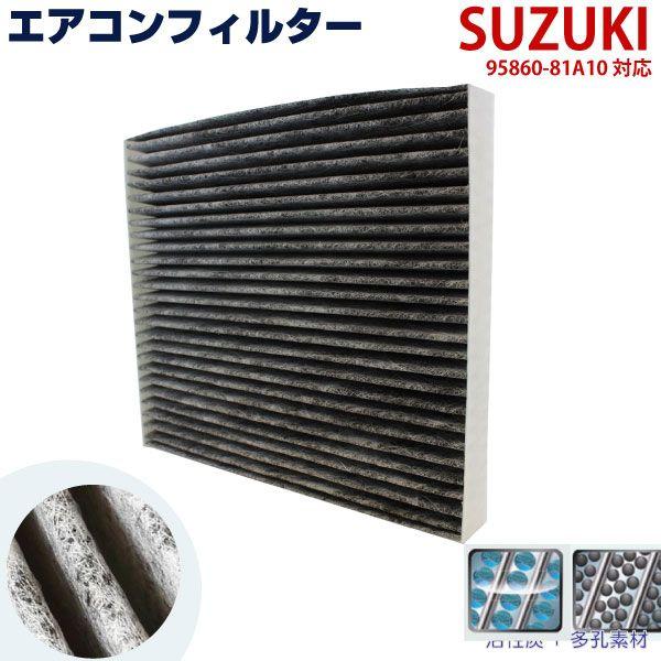 40%OFFの激安セール エアコンフィルター SUZUKI アルトラパン HE21S ツイン EC22S 活性炭 95860-81A10 激安☆超特価 エアコン 互換 自動車 スズキ
