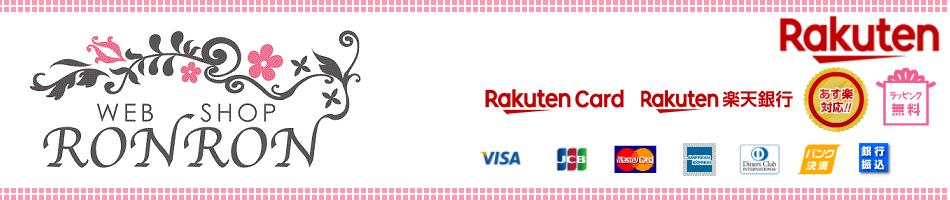 RonRon webshop:レディースバッグ・財布・小物を扱うお店です