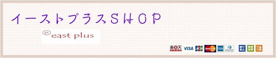 イーストプラスSHOP:スマートフォン・タブレットアクセサリーを扱っております