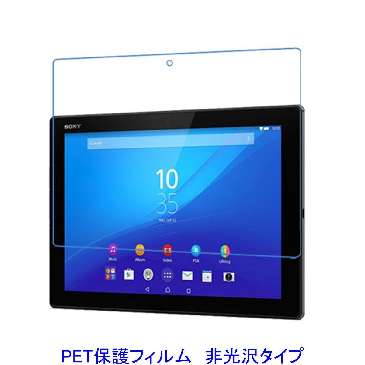 【メール便送料無料】 Xperia Z4 Tablet 10.1インチ 液晶保護フィルム 非光沢 指紋防止