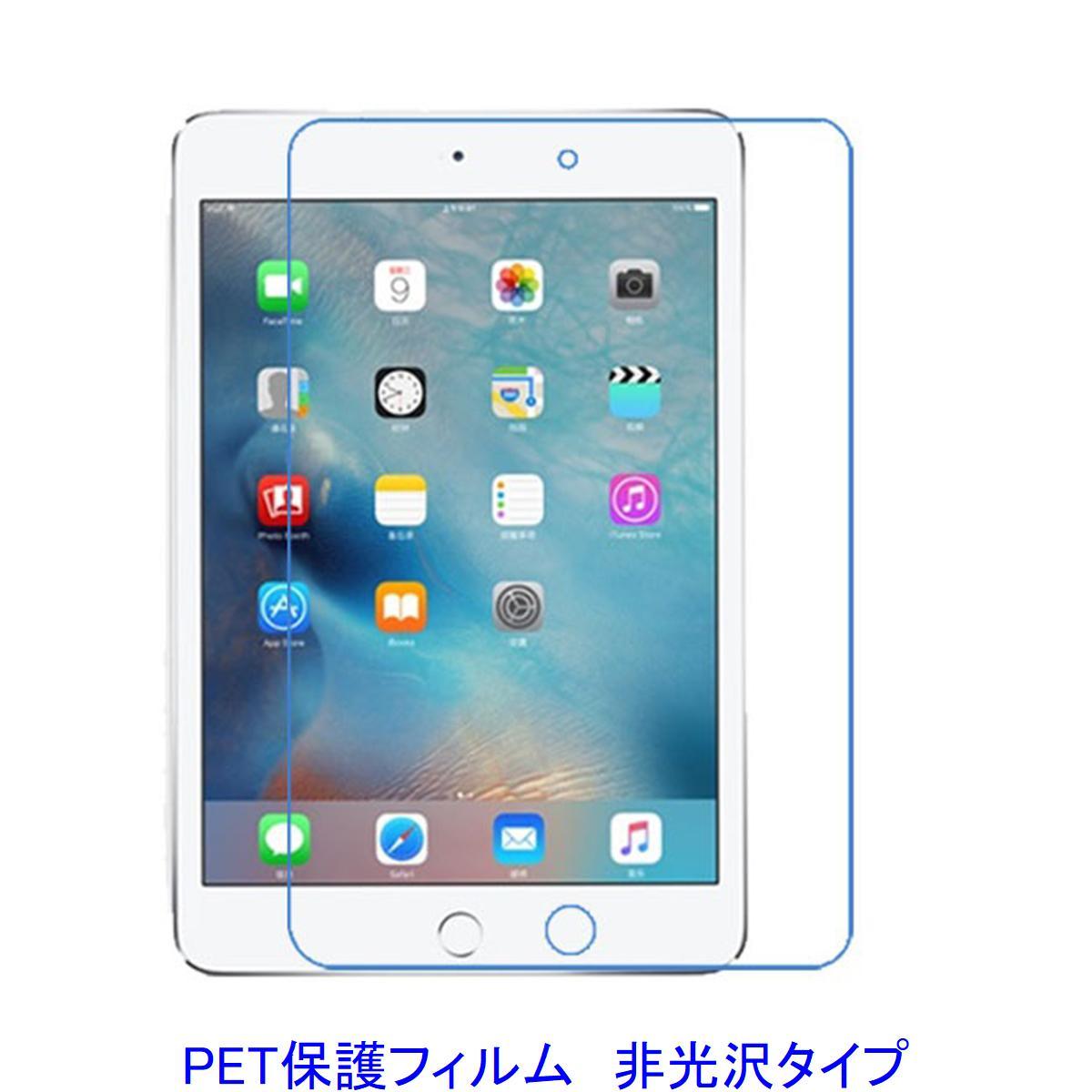 メール便送料無料 iPad mini4 7.9インチ オリジナル 液晶保護フィルム 非光沢 休み 2015年 指紋防止