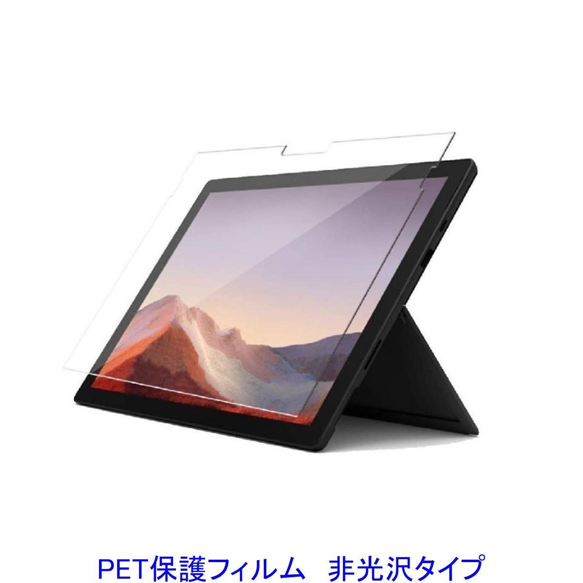 メール便送料無料 Surface Pro4 Pro5 Pro6 Pro7 非光沢 税込 指紋防止 12.3インチ 液晶保護フィルム 価格