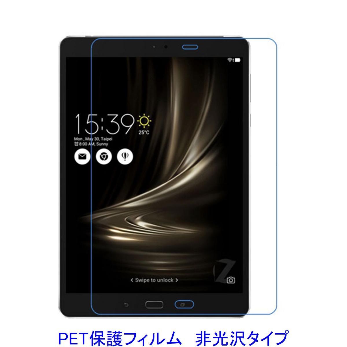 【メール便送料無料】 ASUS ZenPad 3S 10 Z500M 液晶保護フィルム 非光沢 指紋防止