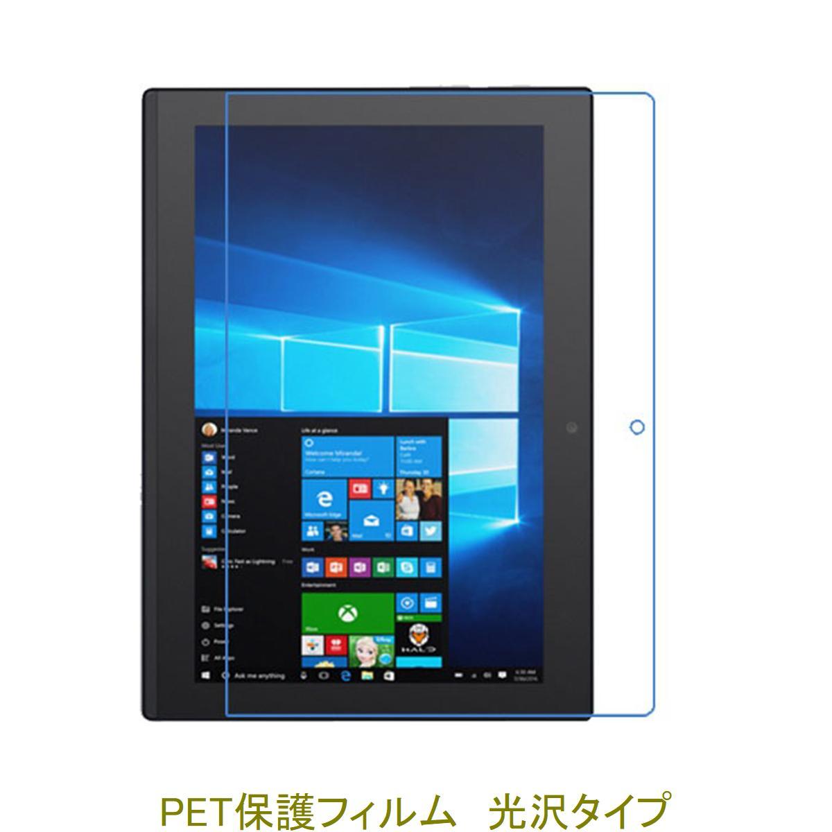 【メール便送料無料】 Lenovo ideapad Miix 320 10.1インチ 液晶保護フィルム 高光沢 クリア