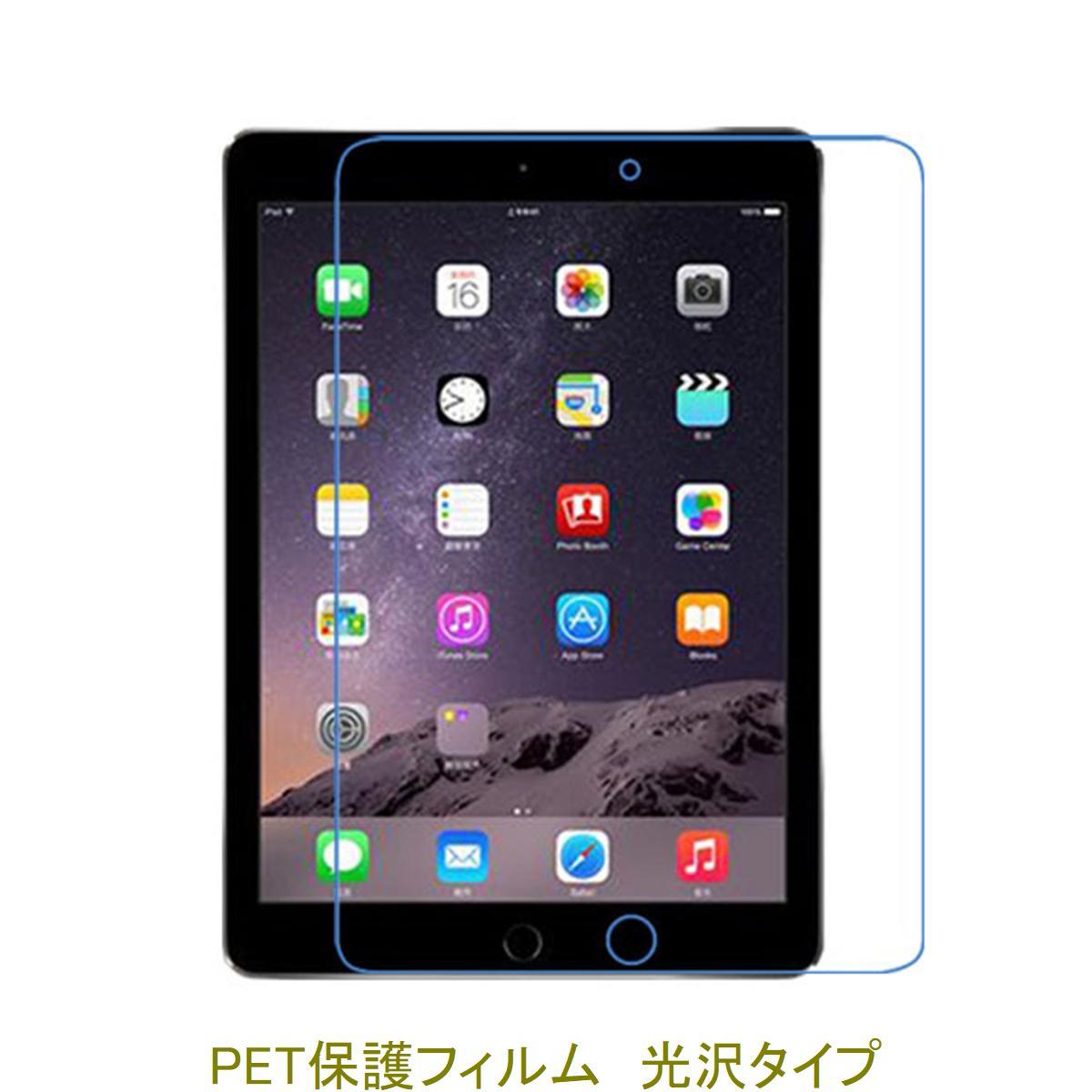メール便送料無料 iPad 第5世代 2017年 第6世代 2018年 Air 2013年 Air2 2014年 9.7インチ 液晶保護フィルム 新着セール 即納 クリア 高光沢